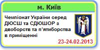 Чемпіонат України серед ДЮСШ та СДЮШОР з двоборств та п'ятиборства в приміщенні