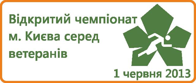 Відкритий чемпіонат м. Києва серед ветеранів з легкої атлетики