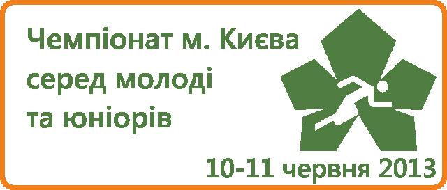 Чемпіонат м. Києва серед молоді та юніорів