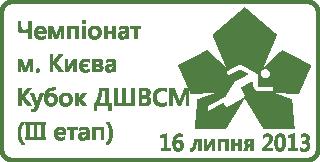 Чемпіонат м. Києва, Кубок ДШВСМ (ІІІ етап)