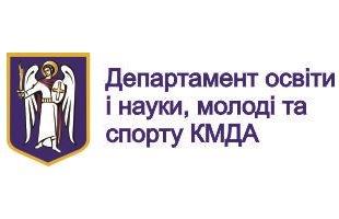 Департамент освіти і науки, молоді та спорту КМДА