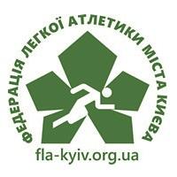 Федерація легкої атлетики міста Києва