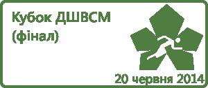 Кубок ДШВСМ (фінал) 2014