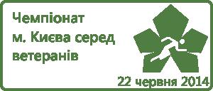 Чемпіонат м. Києва серед ветеранів 2014