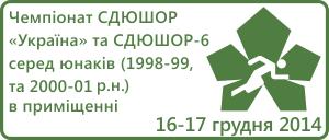 2014_12_16-17_n