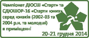 2014_12_20-21