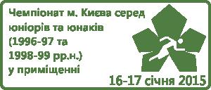 Чемпіонат м. Києва серед юніорів та юнаків (1996-97 та 1998-99 рр.н.) у приміщенні
