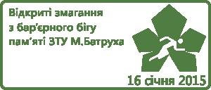 Відкриті змагання з бар'єрного бігу пам'яті ЗТУ М.Батруха 2015