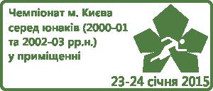 Чемпіонат м. Києва серед юнаків (2000-01 та 2002-03 рр.н.) у приміщенні 2015