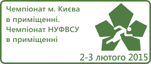 Чемпіонат м. Києва в приміщенні. Чемпіонат НУФВСУ в приміщенні 2015