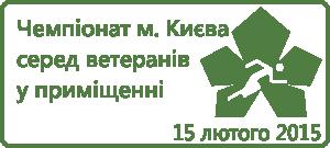 Чемпіонат м. Києва серед ветеранів у приміщенні 2015