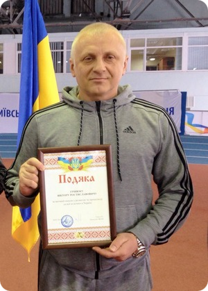 Грінюк Віктор Ростиславович