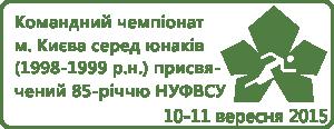 2015_09_10-11_1