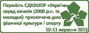 2015_09_10-11_2