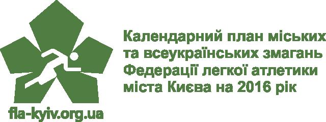 Календар змагань ФЛАК 2016