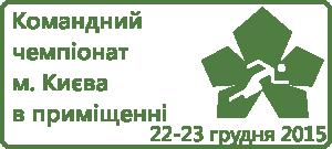 2015_12_22-23