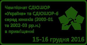 Чемпіонат СДЮШОР «Україна» та СДЮШОР-6 серед юнаків (2000-01 та 2002-03 рр.н.) в приміщенні