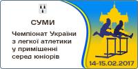 Картинки по запросу чемпіонат україни з легкої атлетики серед юніорів 2017